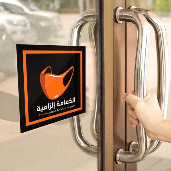 Covid-19 Precautions Sticker